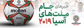 خبرهای جام ملتهای آسیا